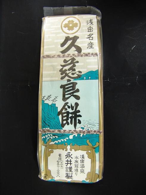 久慈良餅(永井久慈良餅店)