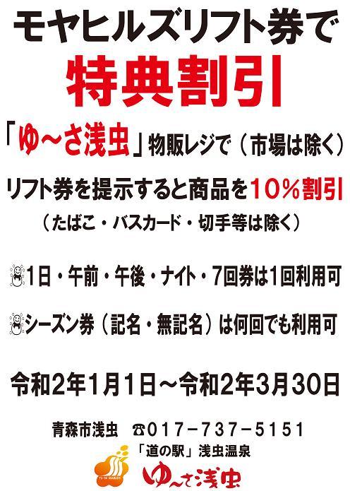 モヤヒルズ&ゆ~さ浅虫コラボ企画