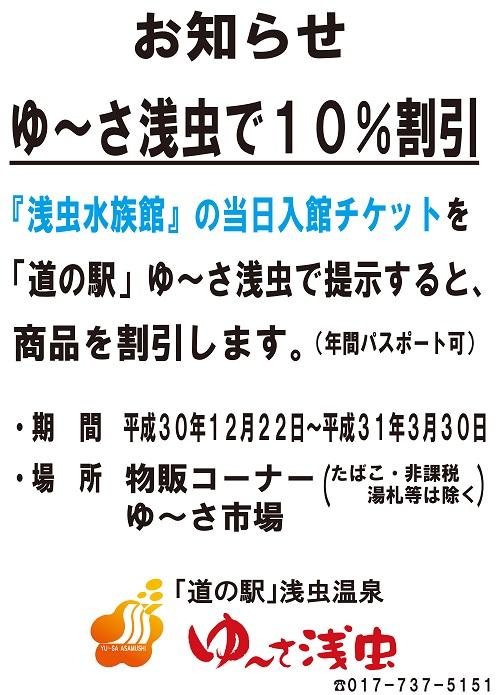 浅虫水族館のあとはゆ~さ浅虫でお得にお買い物!!