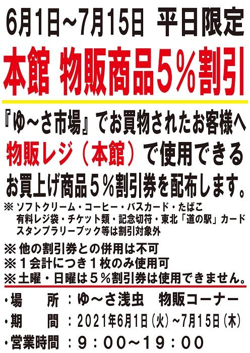 2021年6月1日~7月15日限定 ゆ~さ浅虫のお得なお知らせ!