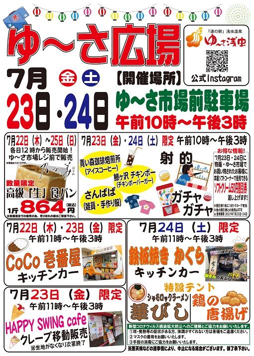 7月23日(金)・24日(土)「ゆ~さ広場」開催のお知らせ