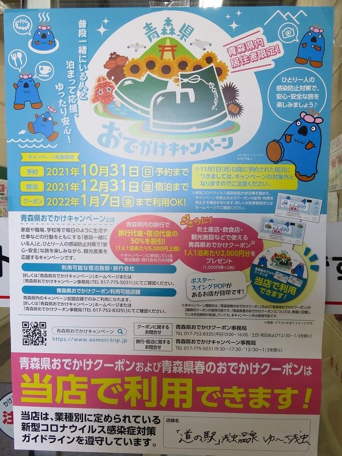 青森県おでかけクーポン 使用できます!